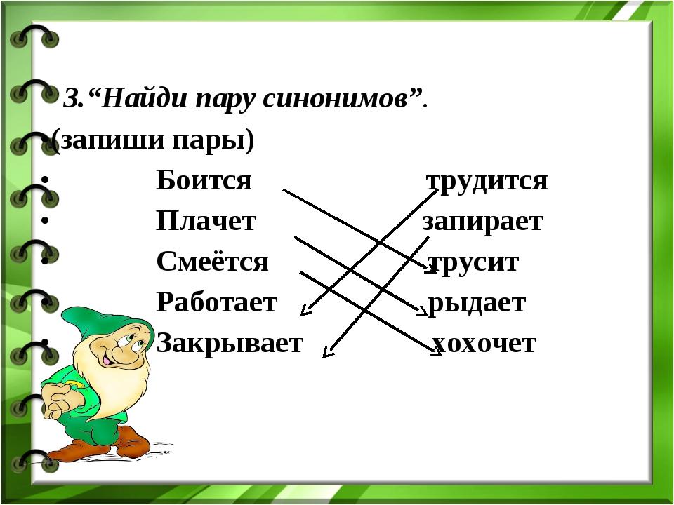 Что это - антонимы и синонимы? примеры: синонимы и антонимы