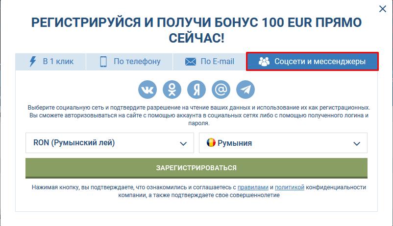 Бонусы при регистрации в бк 1xbet – как получить 5000 руб. за регистрацию