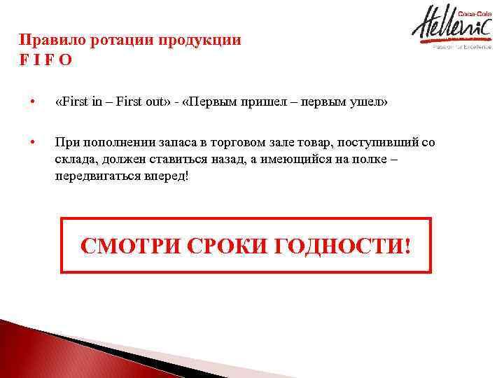 Что такое ротация товара? принципы ротации товара :: businessman.ru