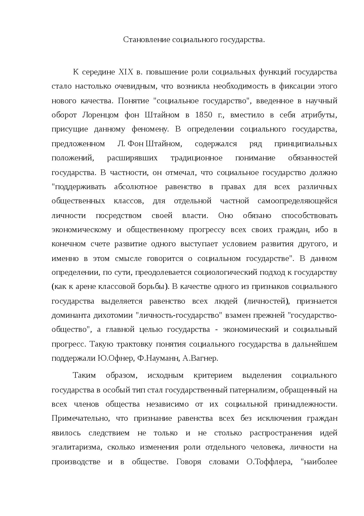 Социальное государство: понятие и признаки, функции