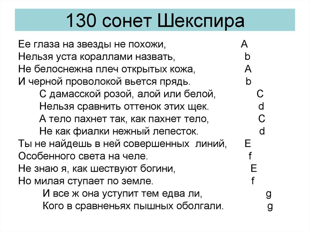 Сонет 1