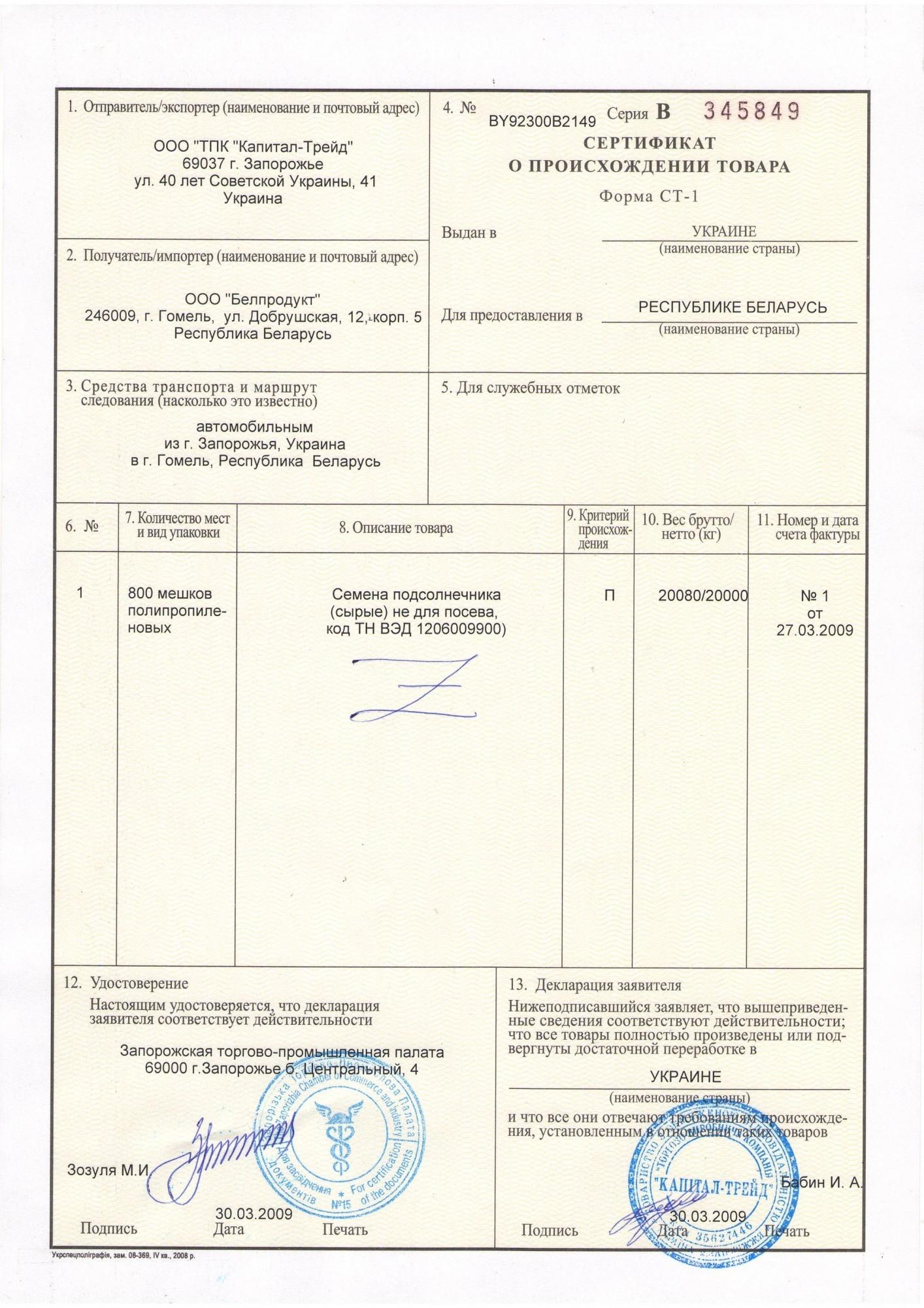 Положение о порядке выдачи сертификатов о происхождении товаров формы ст-1 для целей осуществления закупок для обеспечения государственных и муниципальных нужд (приложение 1 к приказу торгово-промышленной палаты рф от 25 августа 2014г. №64)
