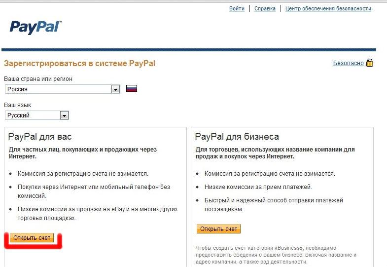 Платежная система paypal — что это и для чего используется в обороте денег