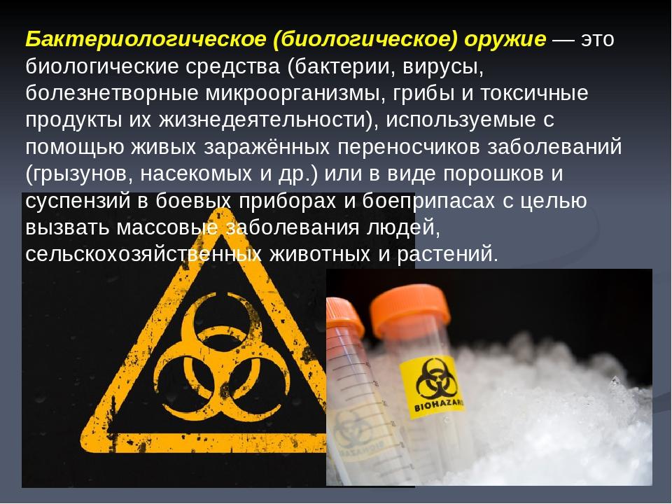Биологическое оружие