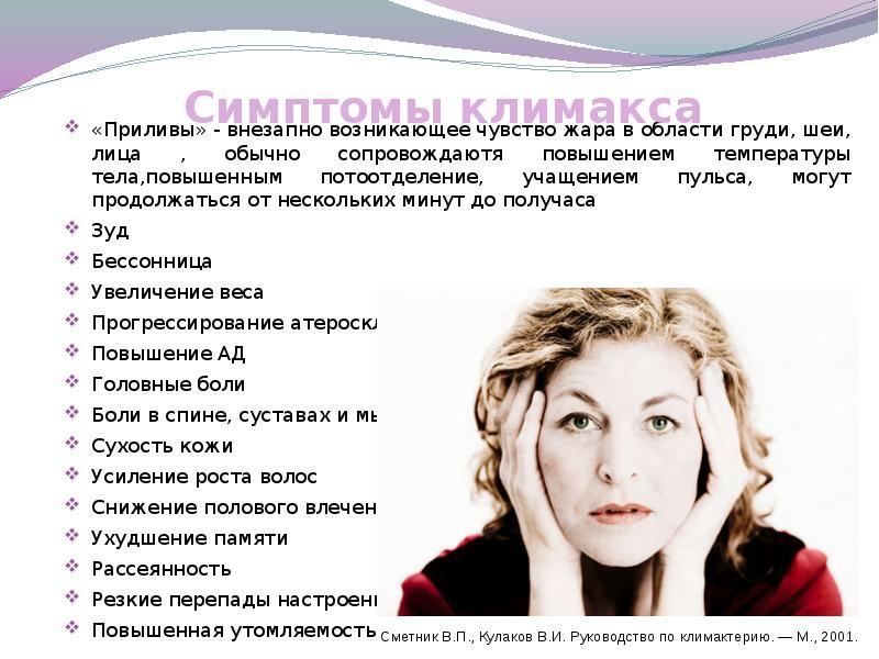 Приливы при климаксе у женщин — что это такое + признаки менопаузы и как избавиться от неприятных ощущений