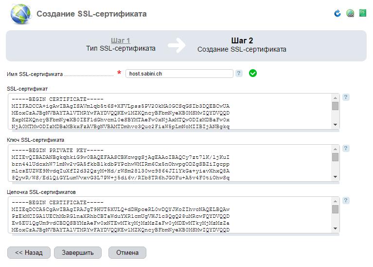 Что такое ssl, tls, установка и настройка сертификата https