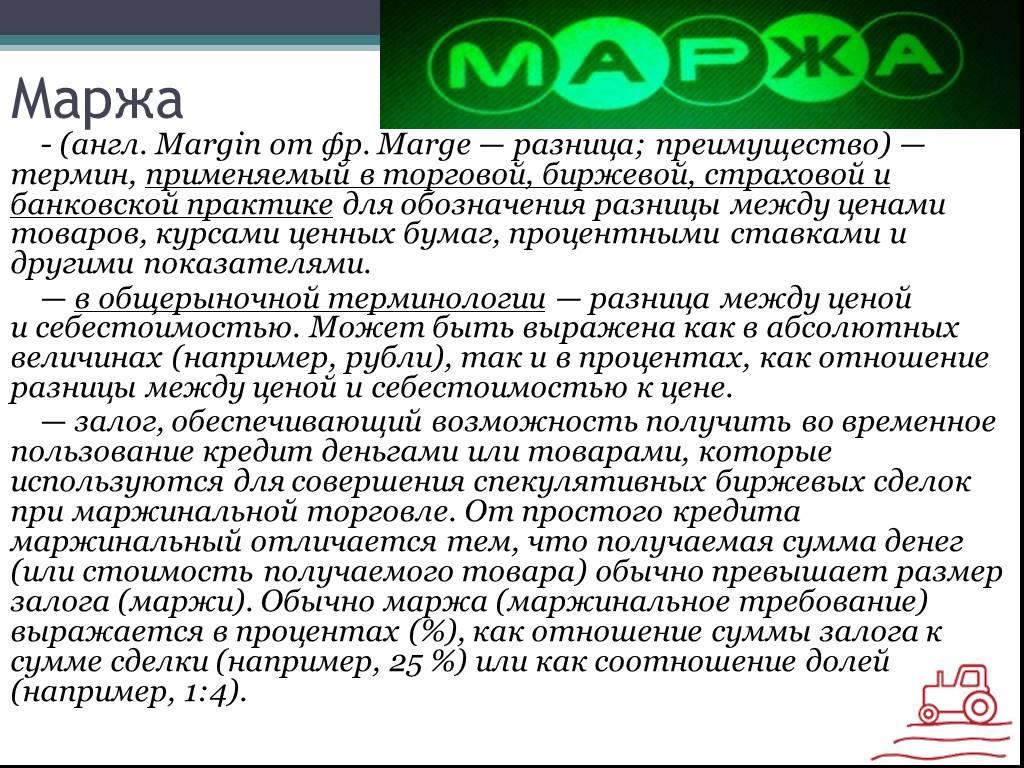 Что такое маржа на форекс: объясняю простыми словами на понятном языке