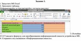 Урок 17прикладная среда табличного процессора excel