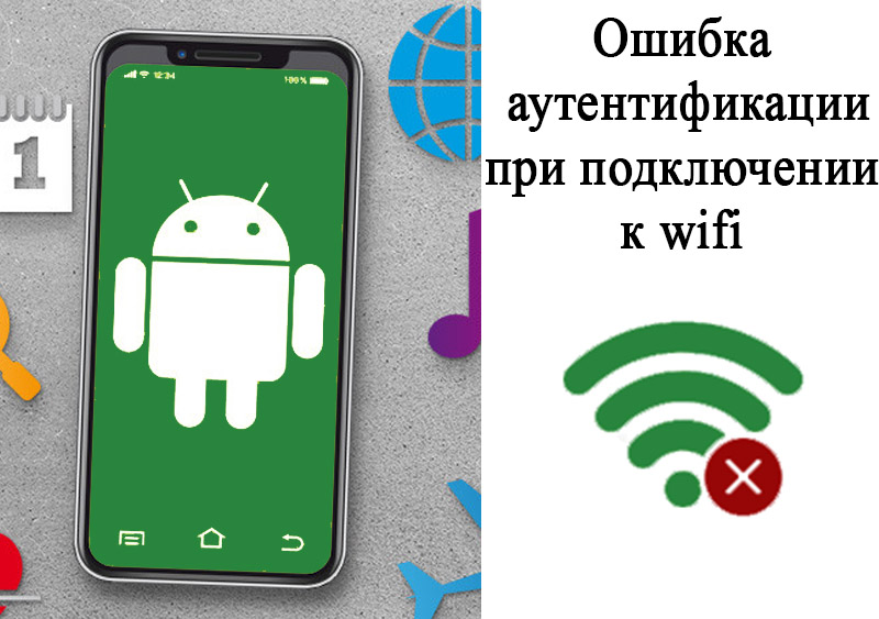 Ошибка аутентификации при подключении к wifi на телефоне с андроид, что делать?