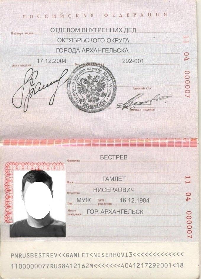 Паспорт гражданина российской федерации — что указывается на каждой странице?