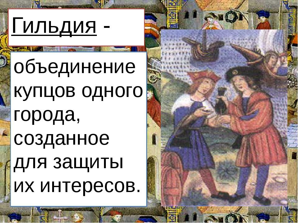 Гильдия - это что такое? :: syl.ru