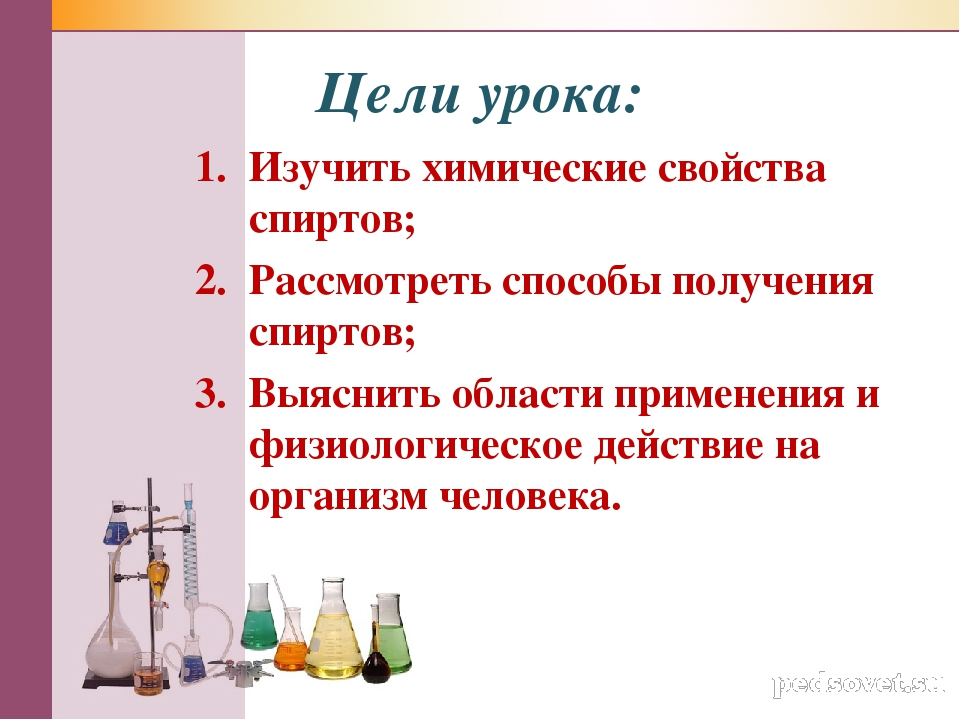 Метанол - это что за вещество? свойства, получение и применение метанола