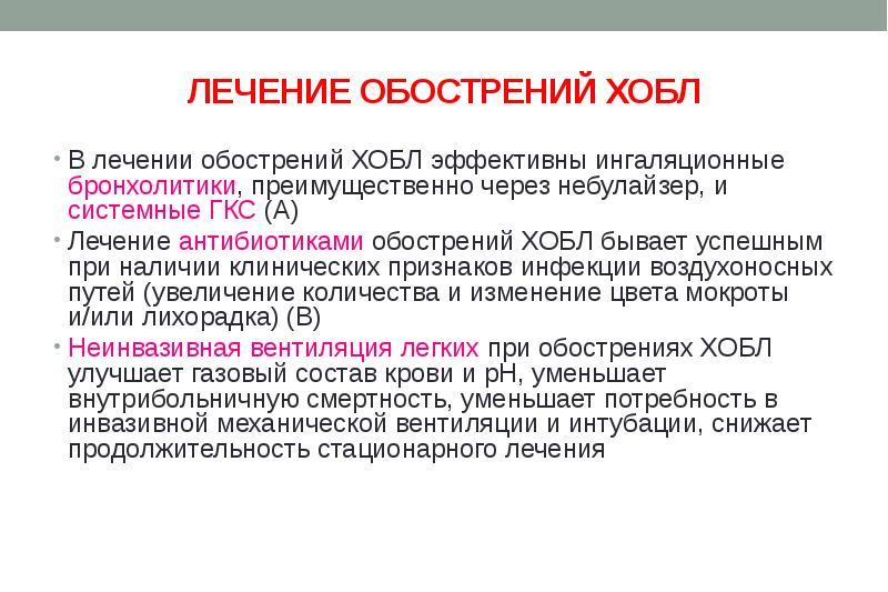 Хронический обструктивный бронхит (хобл)