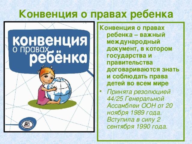 Конвенция о правах ребенка - это... определение, история и главные принципы